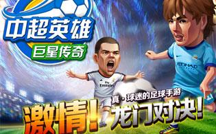 模拟经营类足球游戏