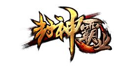 烈火玩封神霸业