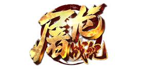 武侠谷屠龙战记(新)